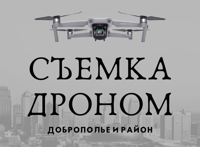 Съемка дроном в Доброполье