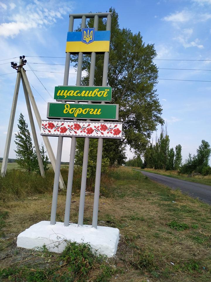 Фотофакт: в Криворожском сельсовете обновили стелу
