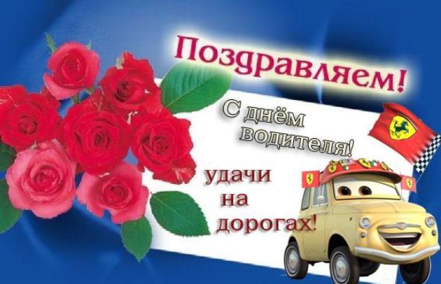 Поздравления на день автомобилиста для мужа 120