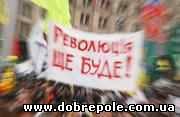 Революция в Украине будет. Остается вопрос крови