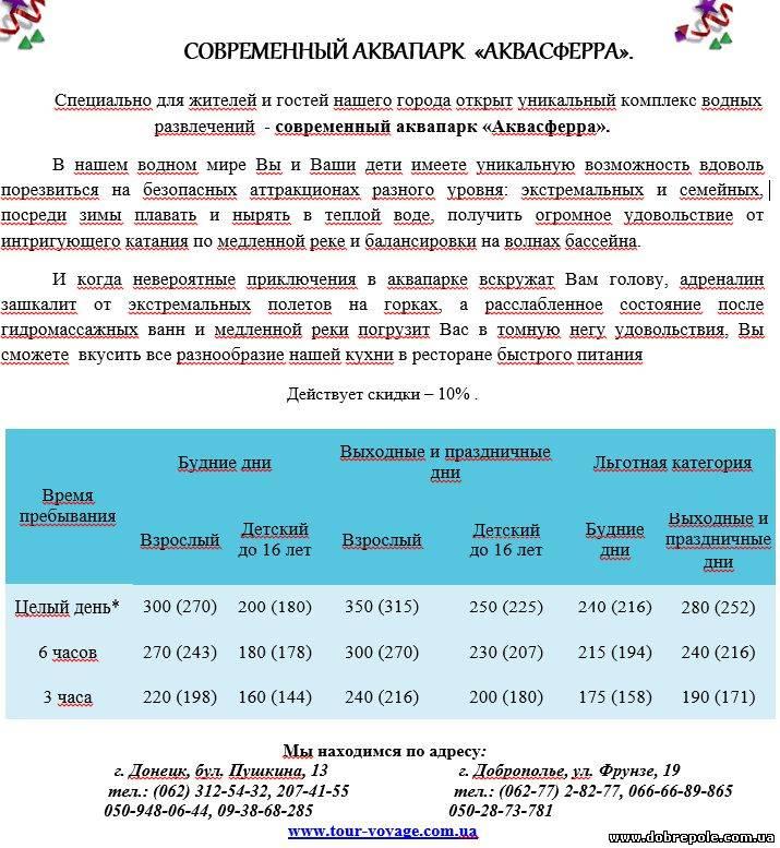 СОВРЕМЕННЫЙ АКВАПАРК  «АКВАСФЕРРА».