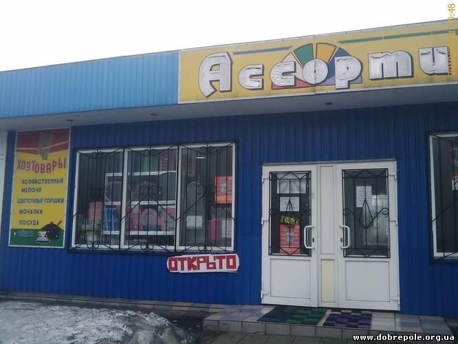 """Магазин """"Ассорти"""""""