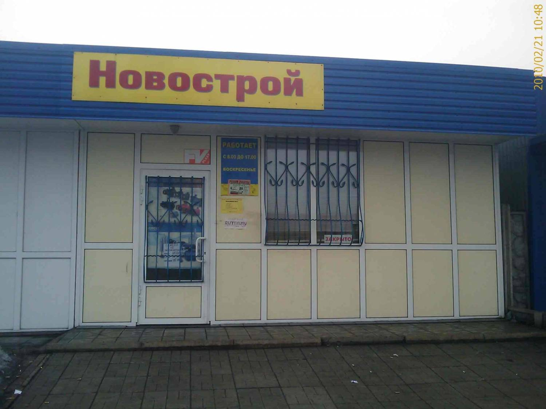"""Магазин """"Новострой"""""""