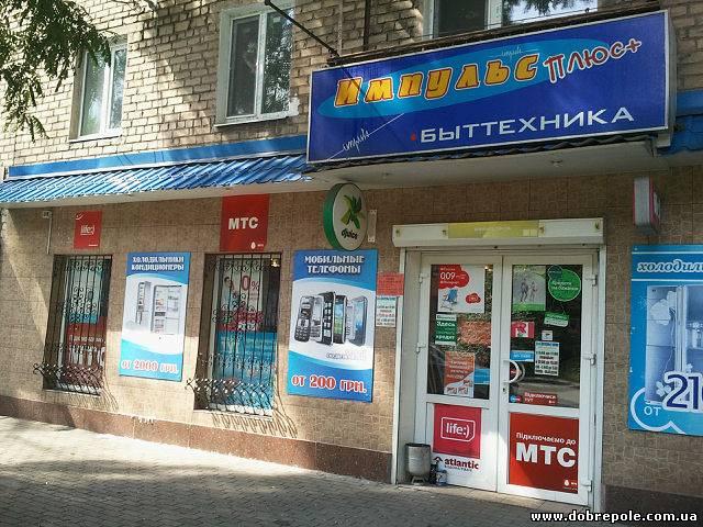 """Магазин """"Импульс Плюс"""""""