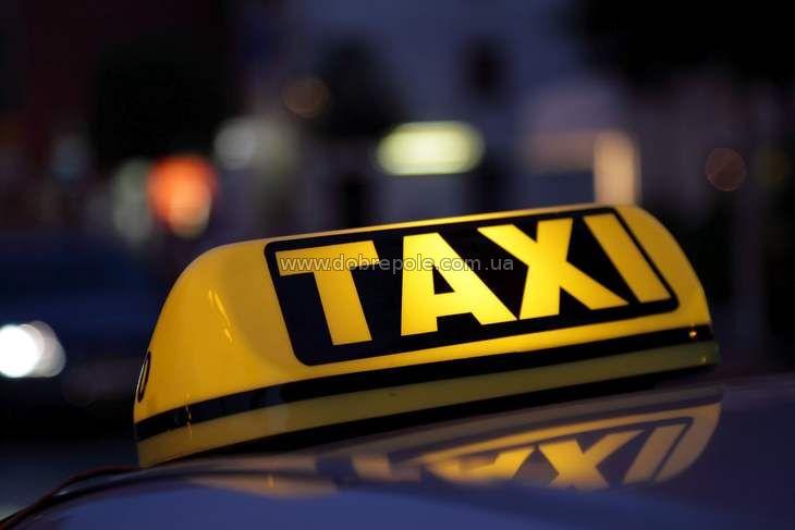 Службы такси г.Доброполья