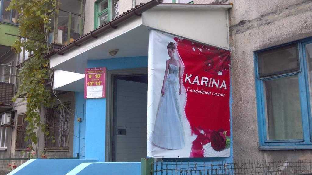 """Свадебный салон """"Карина"""""""