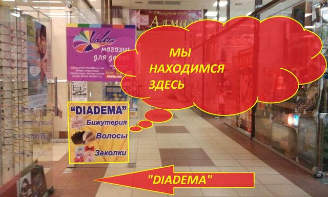 Бутик DIADEMA в ТЦ Доброполье