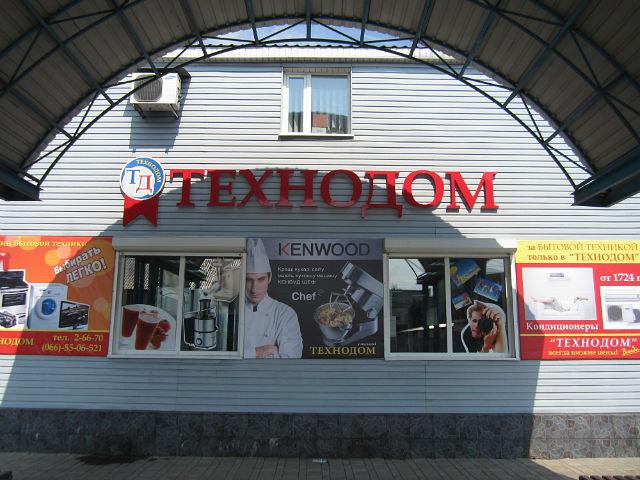 "Магазин ""Технодом"""