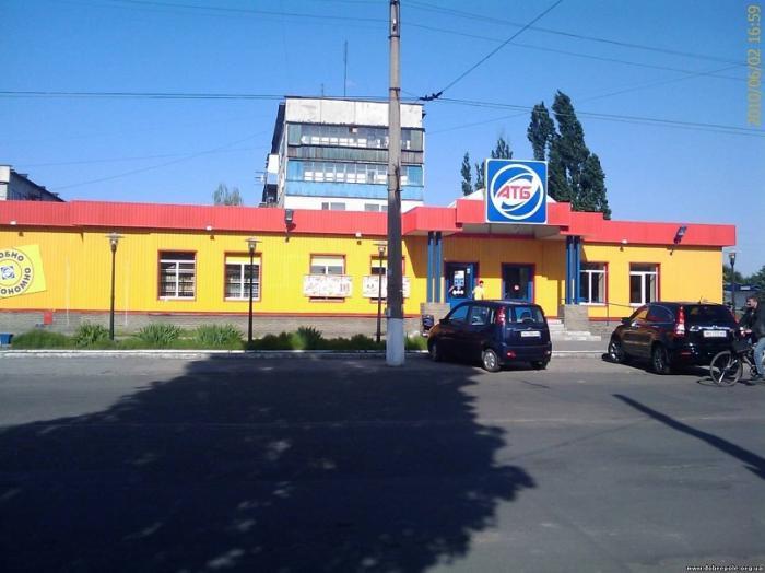Супермаркет «АТБ»