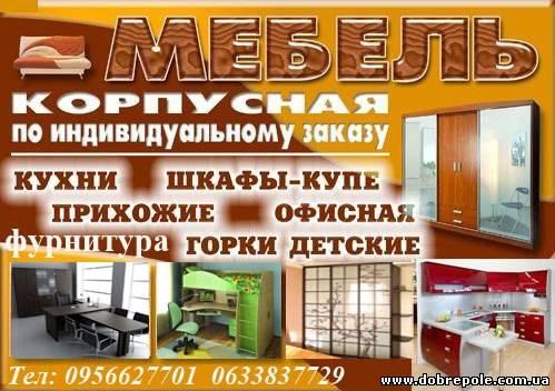 """""""DecoRoom"""" - изготовление мебели под заказ в Доброполье"""