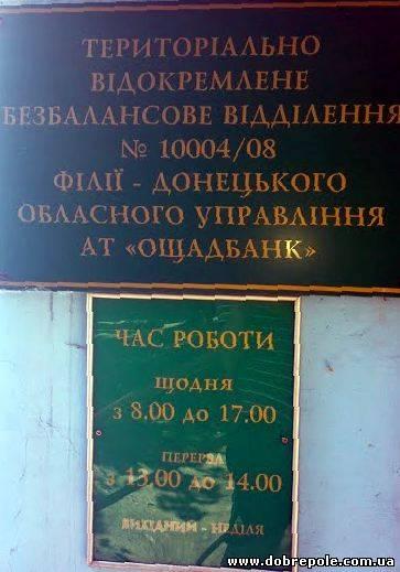 """Отделение №10004/8 """"Ощадбанка"""""""