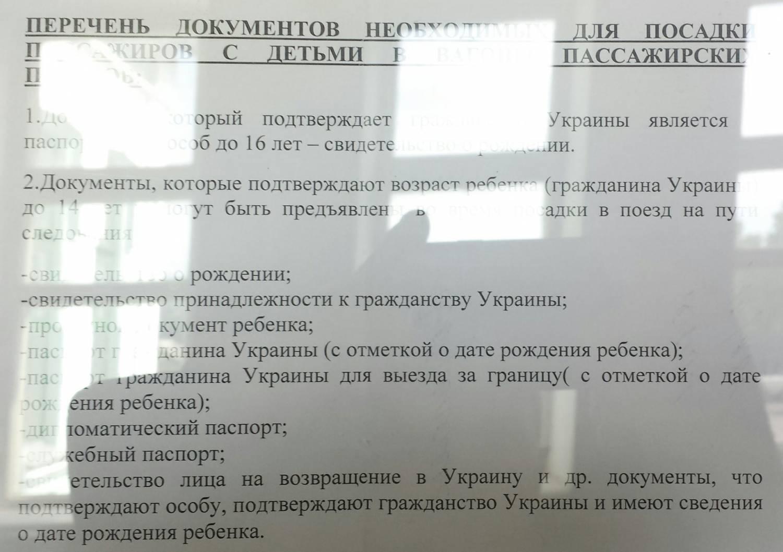 Режим работы кассы ж/д вокзала