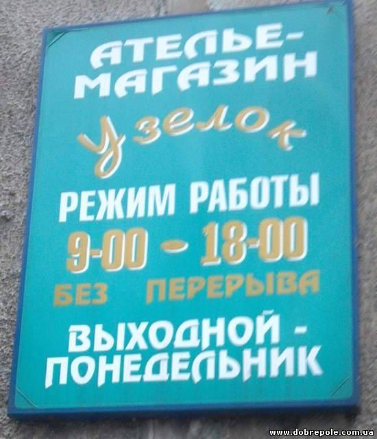 """Ателье - магазин """"Узелок"""""""