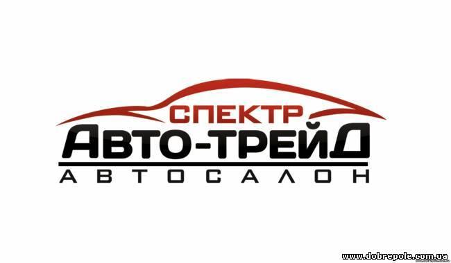 "Автосалон  ""Спектр Авто-Трейд"" (г.Доброполье)"