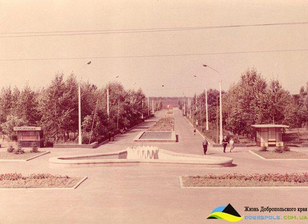 Городской парк культуры и отдыха г.Доброполье.