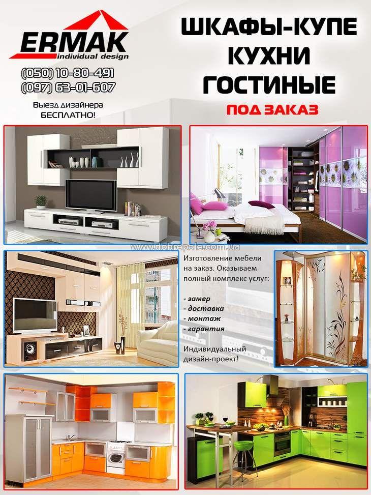 Изготовление шкафов купе, мебели для кухни на заказ.
