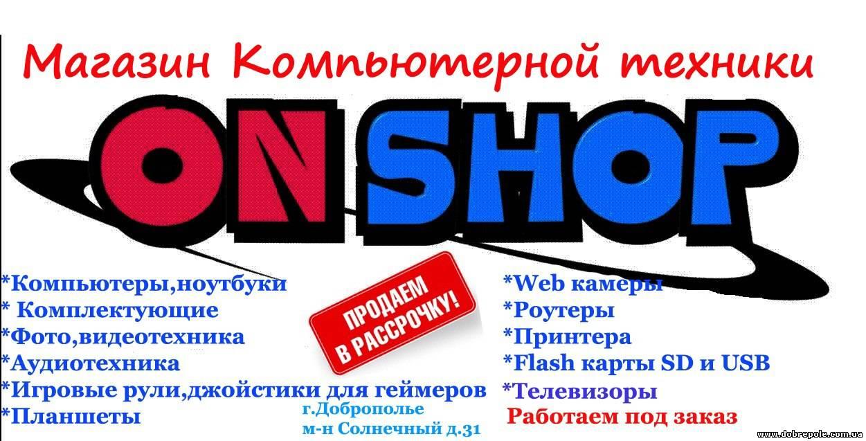 """Магазин компьютерной техники """"ONSHOP"""""""