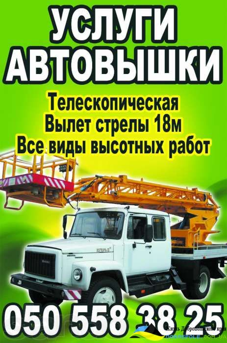 Услуги автовышки
