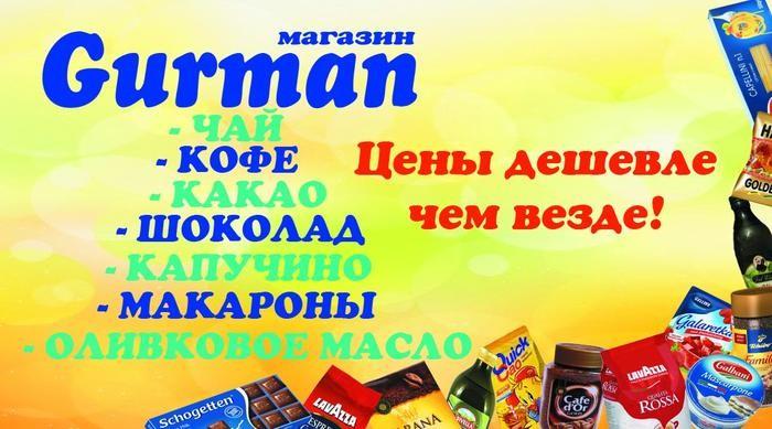 """Магазин """"Gurman"""""""