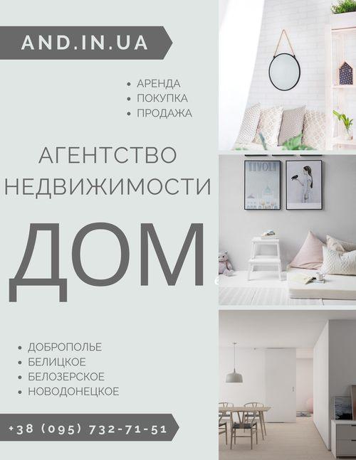 Продать квартиру, снять квартиру, недвижимость в Доброполье