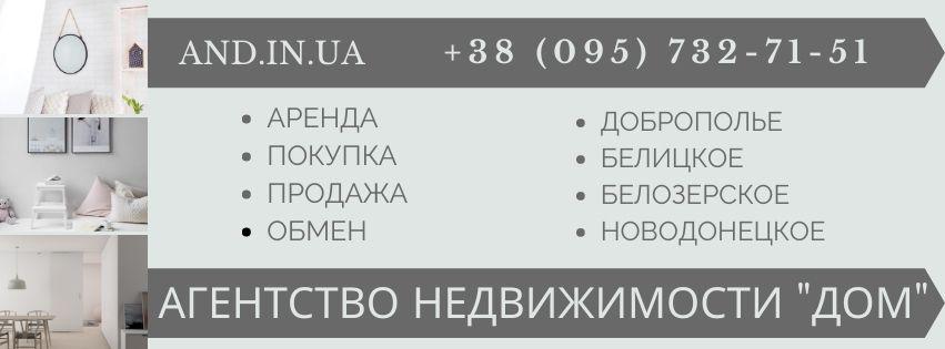 Агентство недвижимости Дом Доброполье