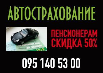 Автострахование в Доброполье