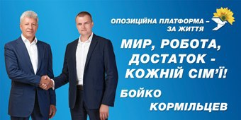 Кормильцев мэр Доброполья