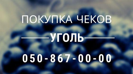 Покупка чеков на уголь в Доброполье