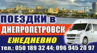 Пассажирские перевозки в Днепропетровск