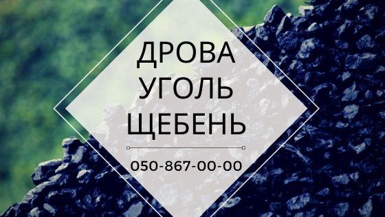 Щебень, уголь, дрова в Доброполье