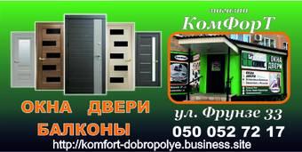 Окна и двери в Доброполье