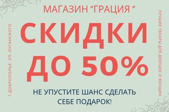 Магазин Грация Доброполье