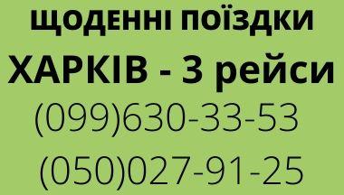 Пассажирские перевозки в Харьков