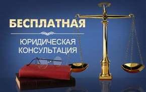 бесплатная юридическая консультация онлайн в Доброполье