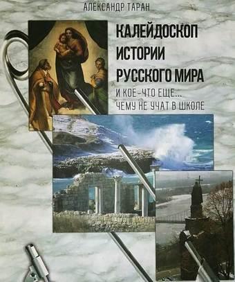 Калейдоскоп истории русского мира