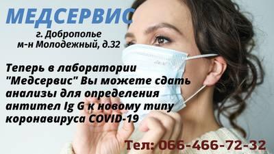 ООО Медсервис