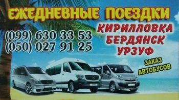 Поездки Кириловка, Бердянск, Урзуф