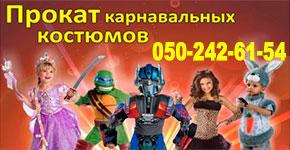прокат новогодних костюмов в доброполье