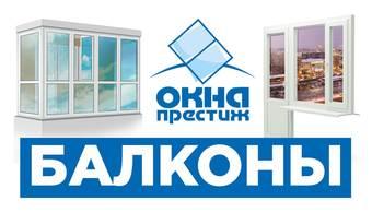Окна, ролеты в Доброполье, Престиж