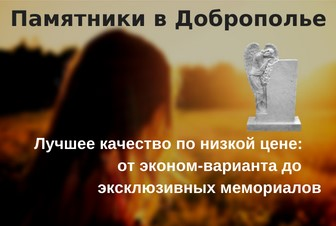 Памятники в Доброполье