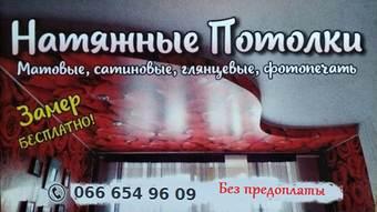 Натяжные потолки в Доброполье