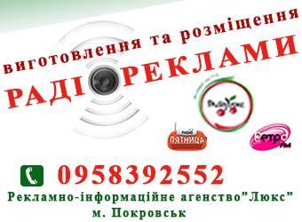 Реклама на радио в Доброполье