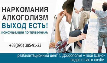 Реабилитационный центр «Твой шанс»